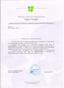 "ООО ""Грин Гелери"""