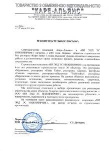 ООО'Каре-Альянс'
