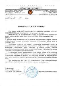 ООО Кофе Хауз Украина